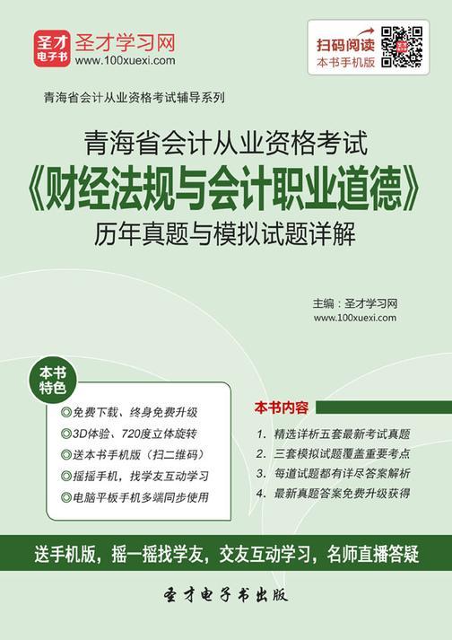 2016年青海省会计从业资格考试《财经法规与会计职业道德》历年真题与模拟试题详解