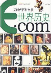 世界历史.com(试读本)