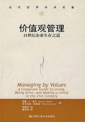 价值观管理:21世纪企业生存之道