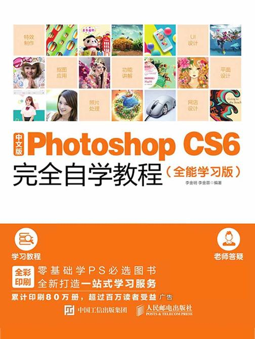 中文版Photoshop CS6完全自学教程(全能学习版)
