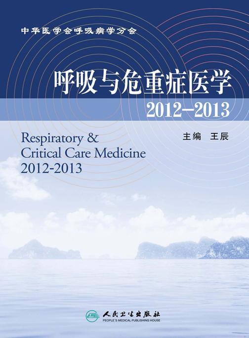 呼吸与危重症医学·2012~2013