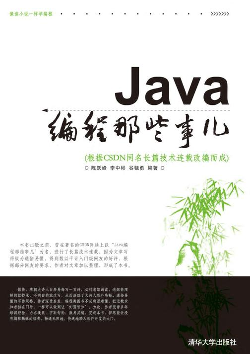 Java编程那些事儿(仅适用PC阅读)