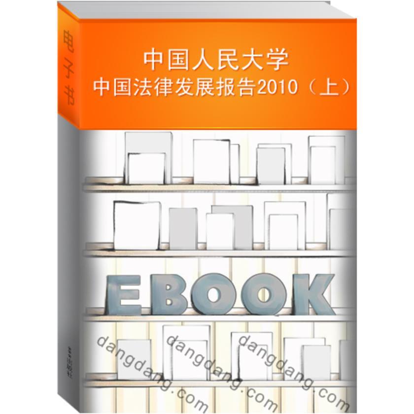 中国人民大学中国法律发展报告2010(上)(仅适用PC阅读)