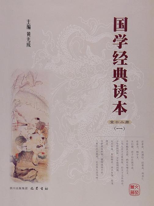 国学经典读本(第1册)