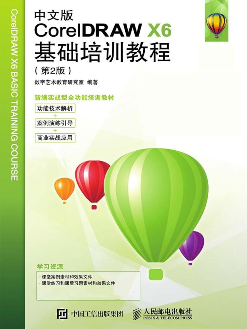 中文版CorelDRAW X6基础培训教程(第2版)