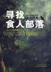 寻找食人部落:来自野蛮世界的生存档案
