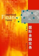 国际金融实务