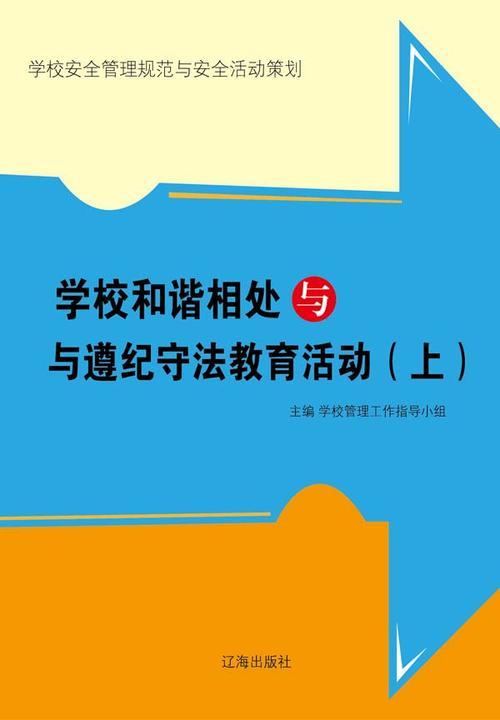 学校和谐相处与与遵纪守法教育活动(上)