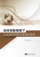 协同创新视域下企业技术创新主体地位研究
