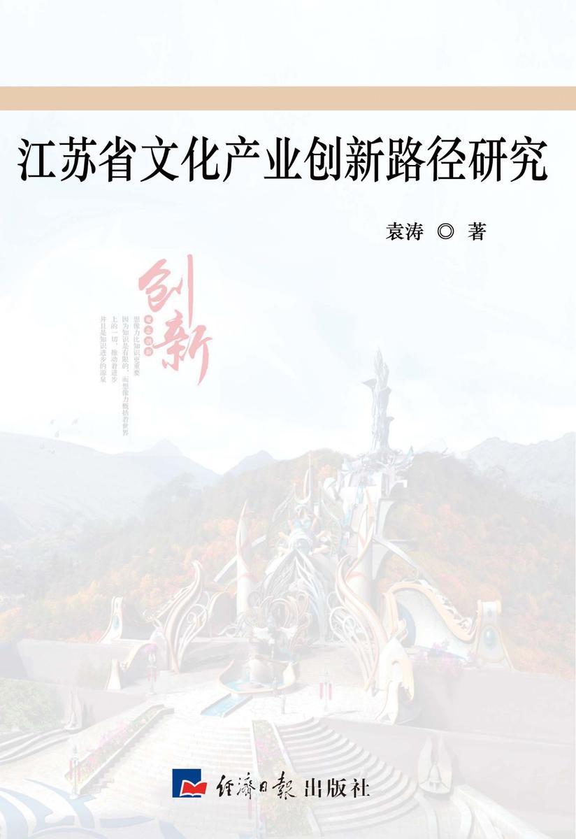 江苏省文化产业创新路径研究
