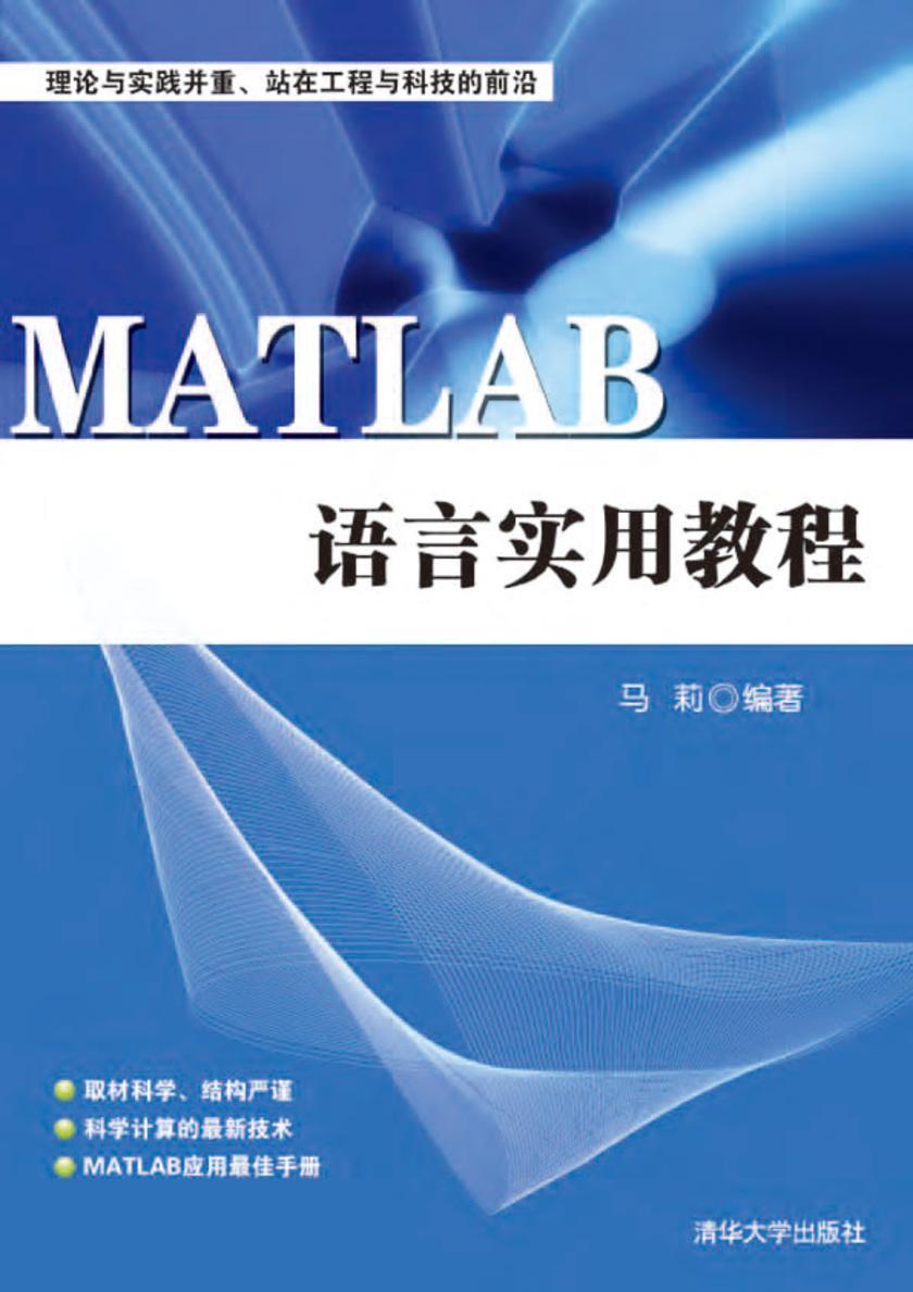 MATLAB语言实用教程(仅适用PC阅读)