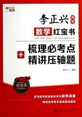 李正兴高考数学红宝书:梳理比考点+精讲压轴题(仅适用PC阅读)