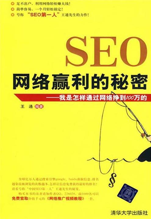 SEO网络赢利的秘密——我是怎样通过网络挣到100万的