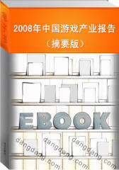 2008年中国游戏产业报告