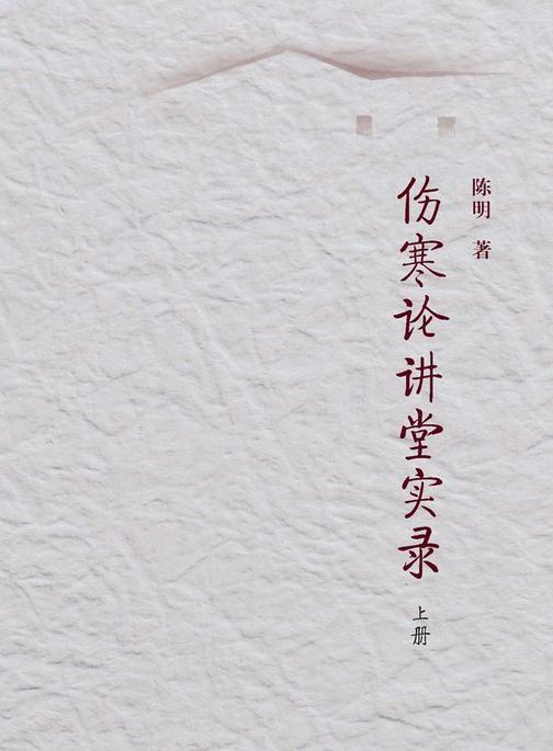 伤寒论讲堂实录(上册)
