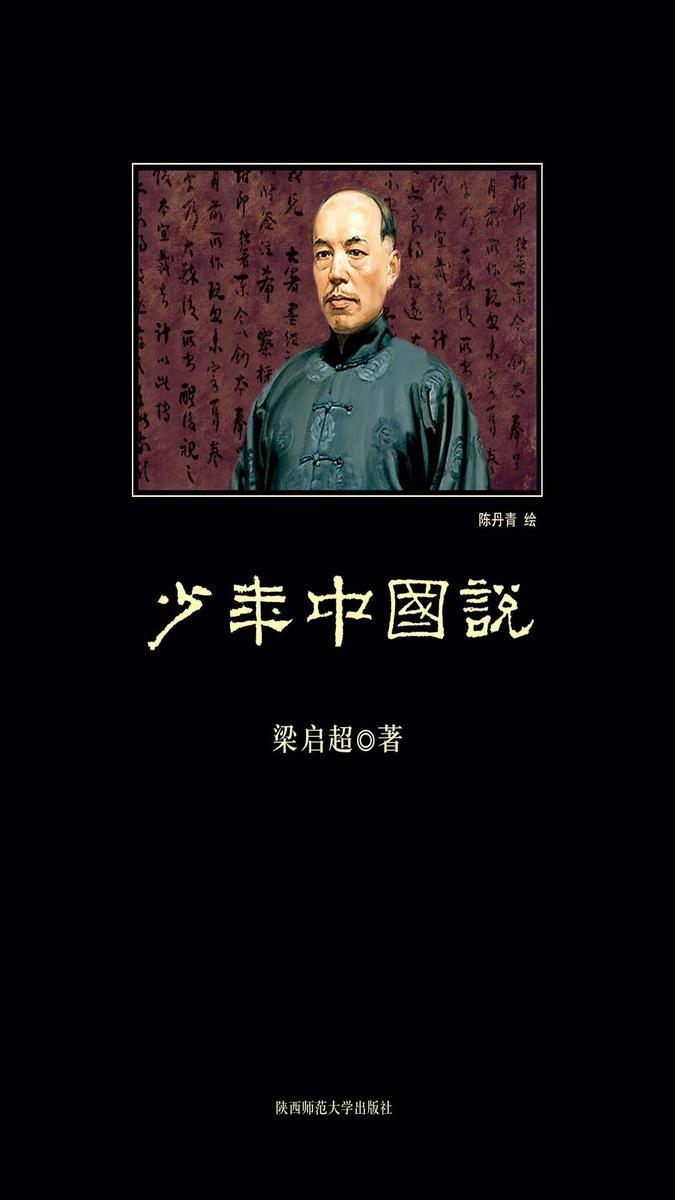 中小学生必读丛书:少年中国说
