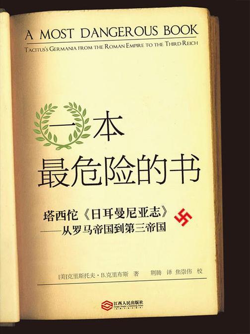 一本最危险的书:塔西佗《日耳曼尼亚志》——从罗马帝国到第三帝国