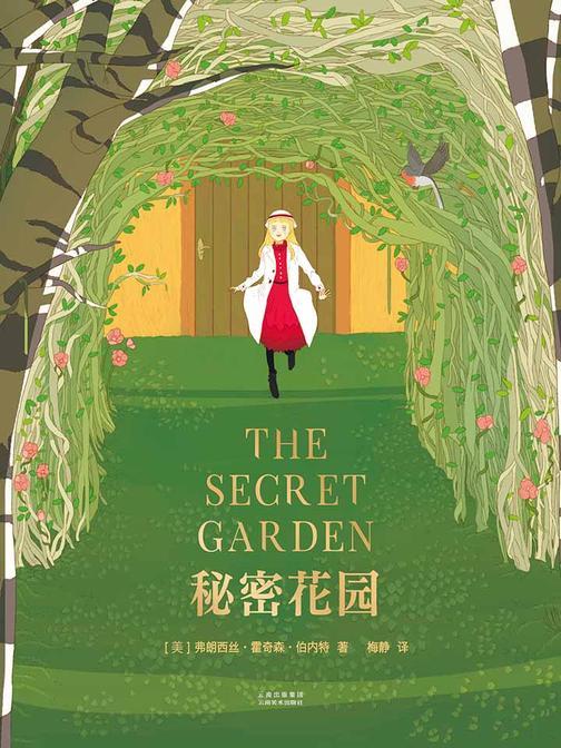 秘密花园(果麦经典)