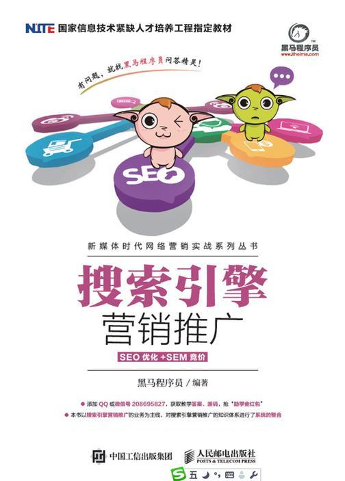搜索引擎营销推广(SEO优化+SEM竞价)