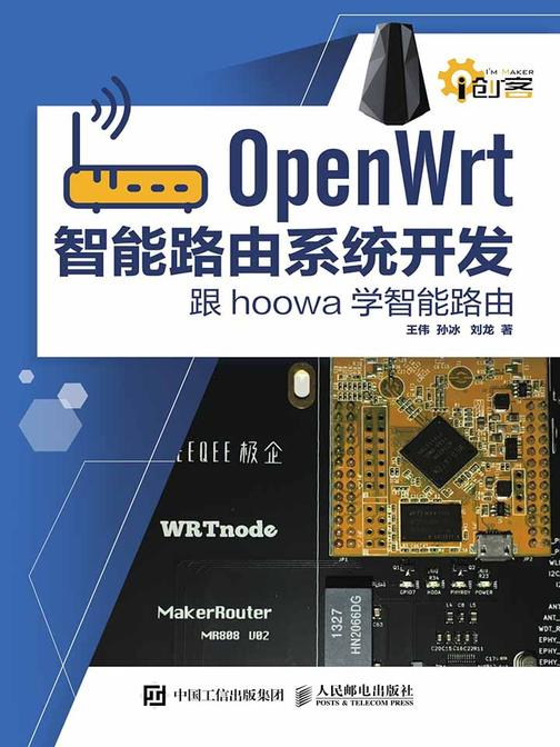 OpenWrt智能路由系统开发
