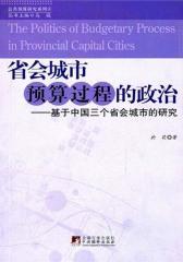 省会城市预算过程的政治——基于中国三个省会城市的研究