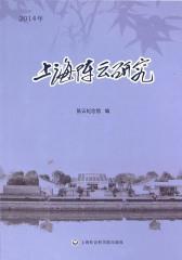 上海陈云研究2014
