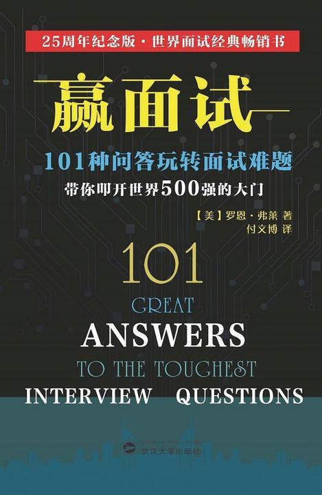 赢面试:101种问答玩转面试难题