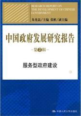 中国政府发展研究报告(第2辑)——服务型政府建设