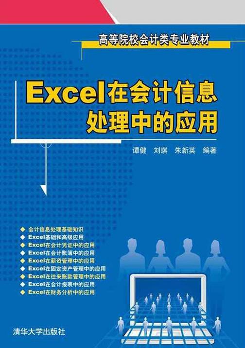 Excel在会计信息处理中的应用