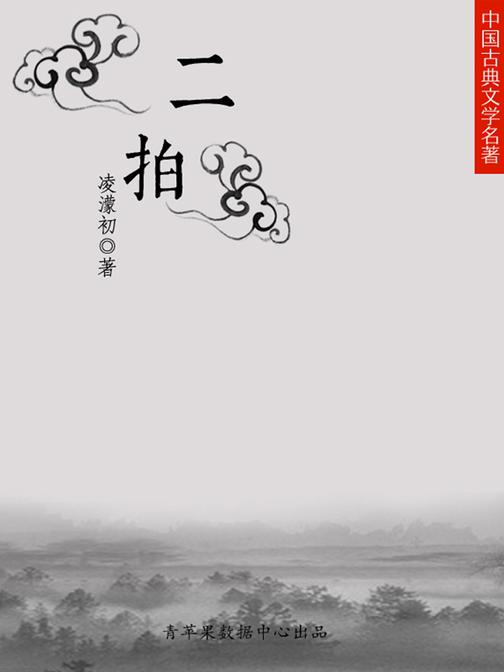 二拍(中国古典文学名著)