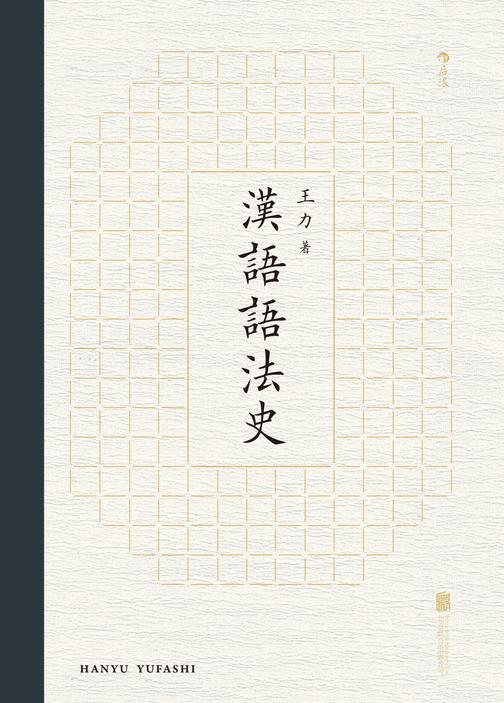 汉语语法史(语言学大师王力学术代表作,全面梳理汉语语法发展脉络,中文系汉语言专业书目!后浪出品)