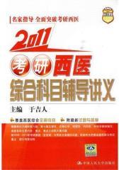 2011考研西医综合科目辅导讲义(仅适用PC阅读)