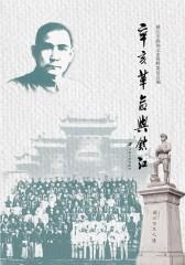 辛亥革命与镇江
