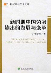 新时期中国劳务输出的发展与变革(仅适用PC阅读)