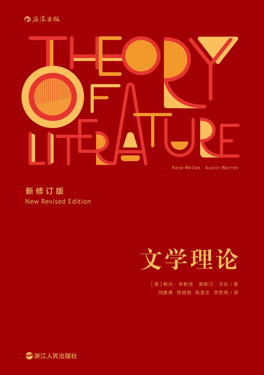 文学理论(新修订版)(一部百科全书式的论著,蕴含了海量的信息, 是文学研究走向理智与自由过程中最富条理、范围最广、最有针对性的尝试!后浪出品)