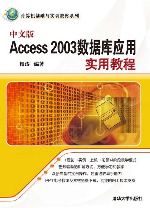 中文版Access 2003数据库应用实用教程