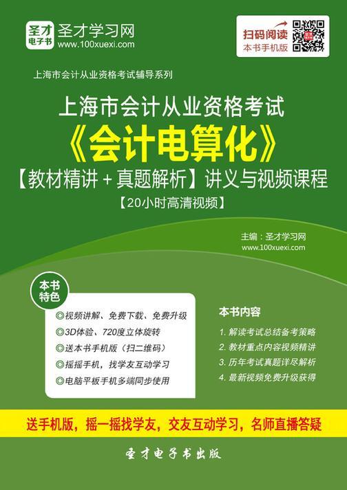 2016年上海市会计从业资格考试《会计电算化》【教材精讲+真题解析】讲义与视频课程【20小时高清视频】