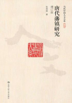 唐代藩镇研究(增订版)
