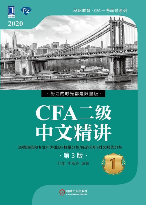 CFA二级中文精讲(第3版)①