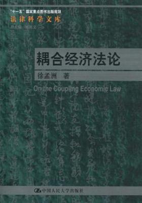 耦合经济法论