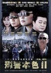 刑警本色2(影视)