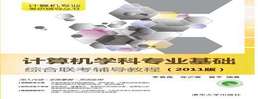 计算机学科专业基础综合联考辅导教程(2011版)(仅适用PC阅读)