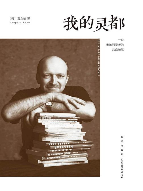 我的灵都:一位奥地利学者的北京随笔