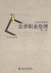 法律职业伦理(第二版)(仅适用PC阅读)
