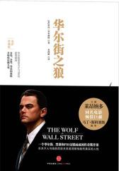 华尔街之狼(电影珍藏版)