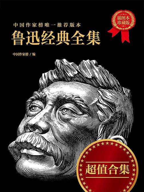 鲁迅经典全集(全四册)
