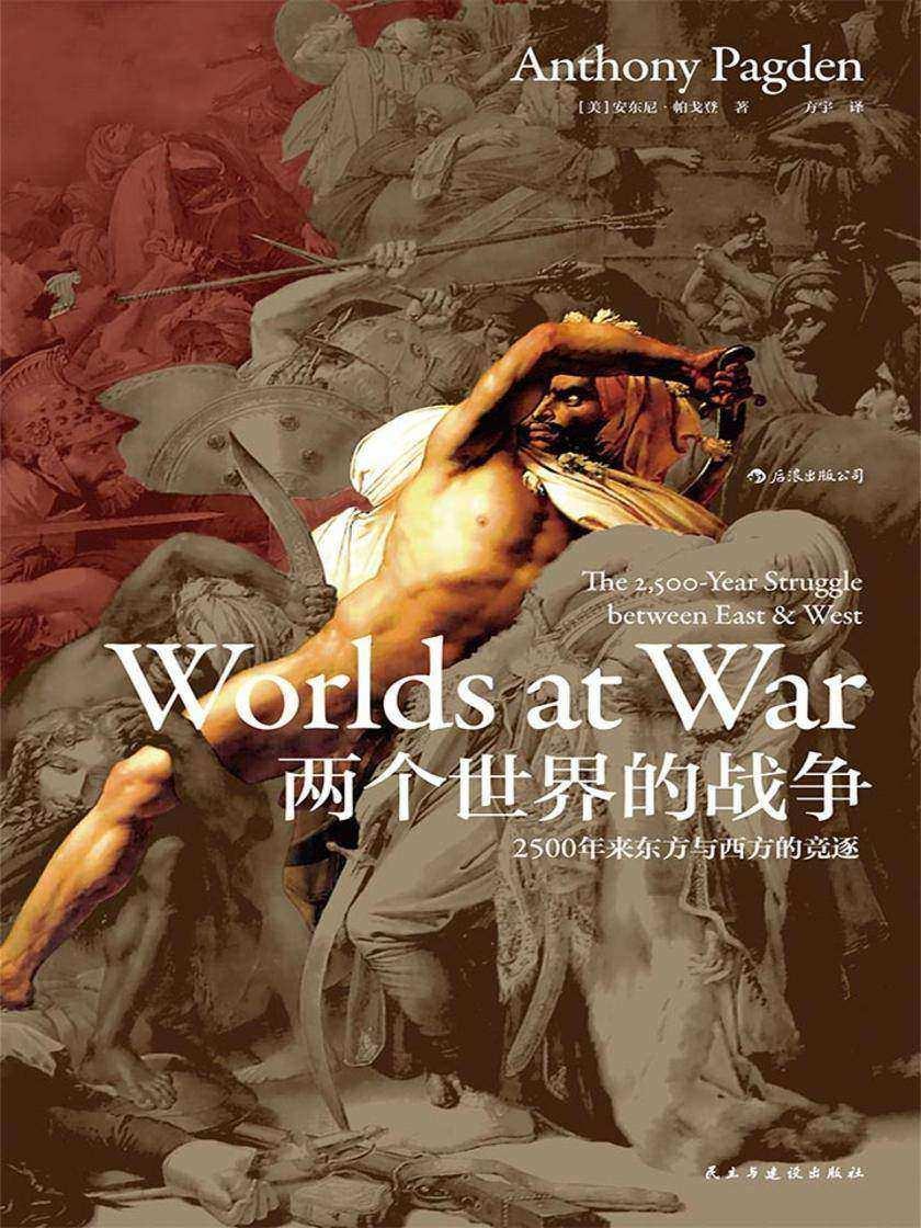 """两个世界的战争:2500年来东方与西方的竞逐(""""文明冲突论""""历史细节版,深刻揭露当今世界政治、宗教冲突的历史根源。汗青堂系列)"""