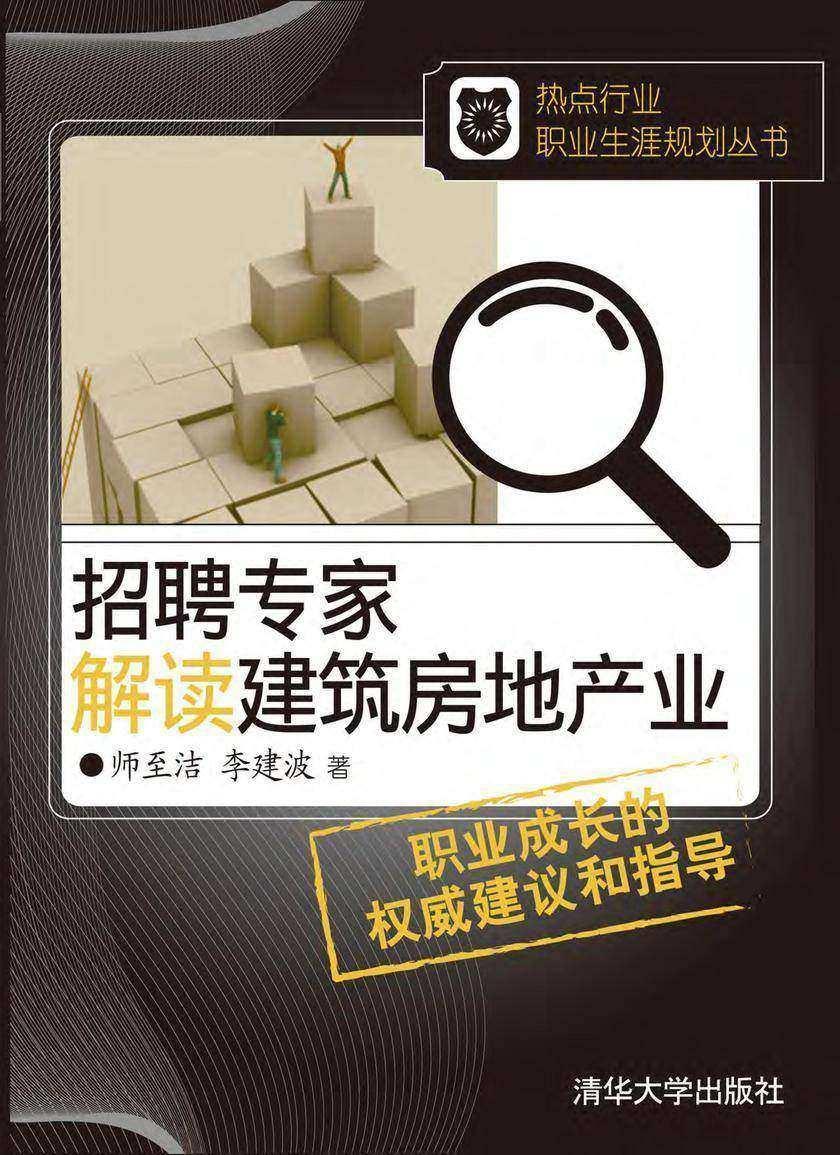 招聘专家解读建筑房地产业