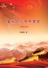 瞿秋白与中共党史(增订本)