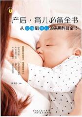 产后·育儿必备全书